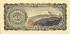 234px-Series_B_500_Yen_Bank_of_Japan_note_-_back.jpg
